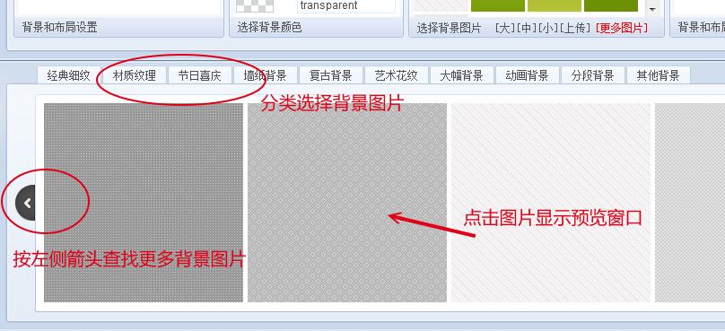 新增了背景图片APP商店功能,商业授权网站可以从APP商店挑选免费的背景图片,自动安装到网站。操作方法如下:  首先进入排版界面,选择页面背景/布局菜单,点击选择背景图片下方的[更多图片]  显示背景图片APP商店的界面:可以按分类查询背景图库,点击左侧箭头可以查看更多图片。